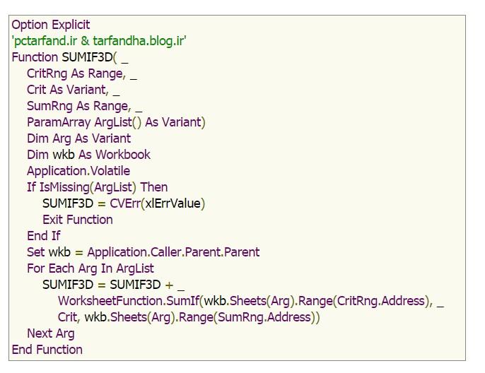 تعریف تابع SUMIF3D
