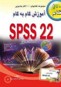 کتاب آموزشی SPSS