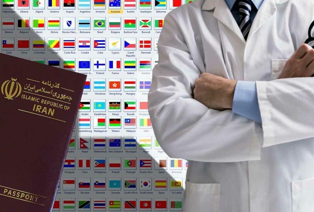 کدام کشورها مدرک پزشکی ایران را قبول دارند؟